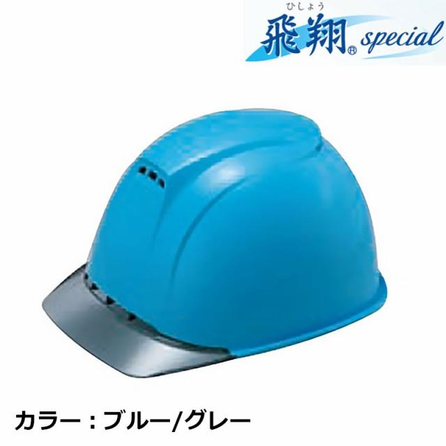 タニザワ エアライト2搭載ヘルメット 飛翔special...