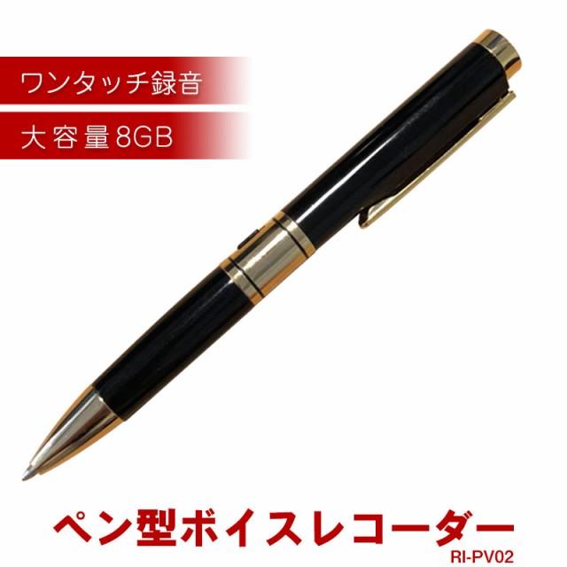 ボイスレコーダー 小型 ペン型 軽量 8GB 高音質 ...