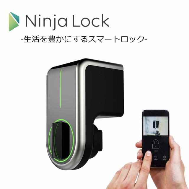 スマートロック NinjaLock2 (ニンジャロック2) ス...