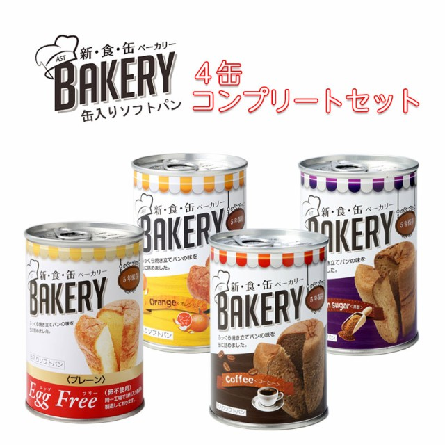 新食缶ベーカリー 4缶コンプリートセット 防災 保...