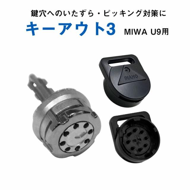 鍵穴カバー式補助錠 キーアウト3(U9用) カギ MIWA...