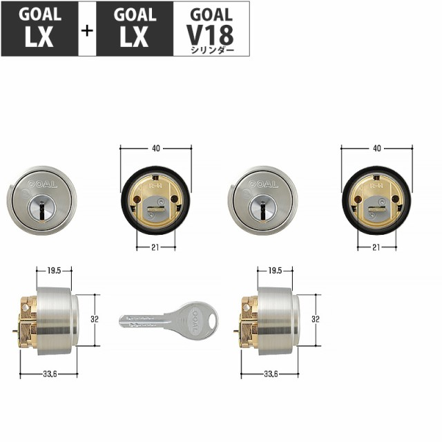 GOAL(ゴール)交換用V18シリンダーLX用シルバー 2...