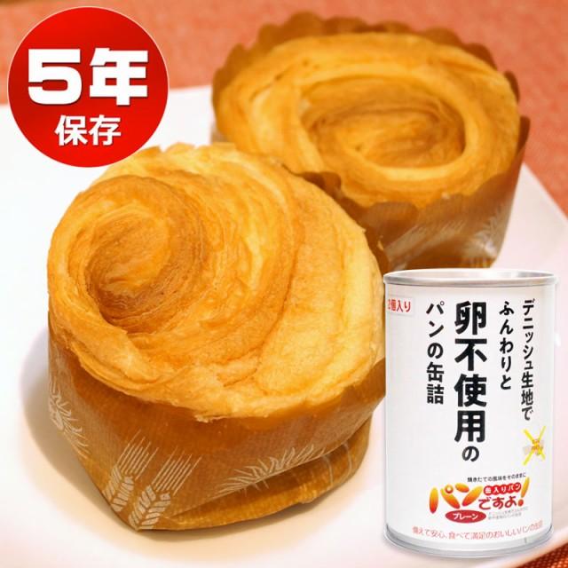 パンの缶詰「パンですよ」(5年保存) プレーン味 ...