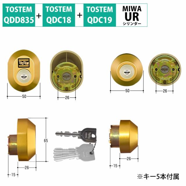 TOSTEM(トステム) リクシル 交換用URシリンダー D...