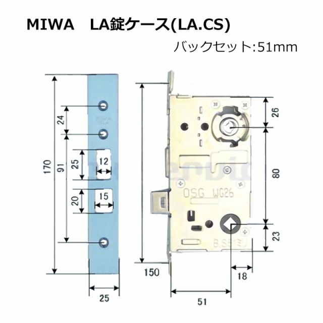 MIWA(美和ロック) LA 錠ケース レバーハンドル錠...