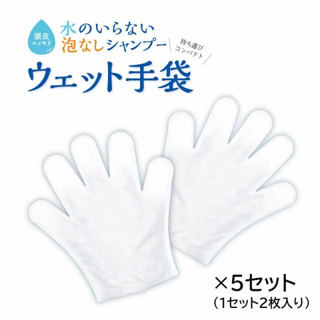 水のいらないシャンプー ウェット手袋 5セット 手...