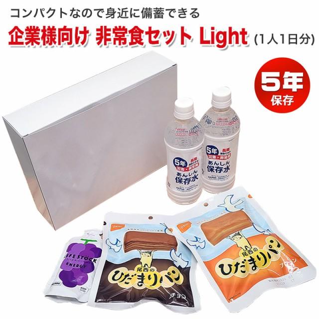 企業様向け 備蓄用非常食セット Light (1人1日分)...