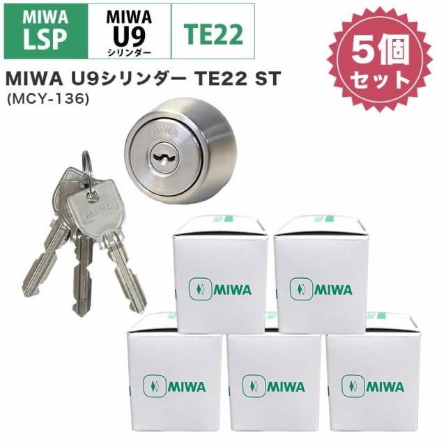 MIWA(美和ロック)交換用U9シリンダーLSP用 TE22 S...