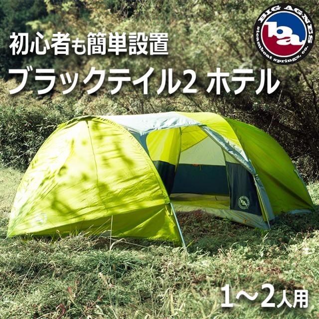 BIG AGNES キャンプテント ブラックテイル2 ホテ...