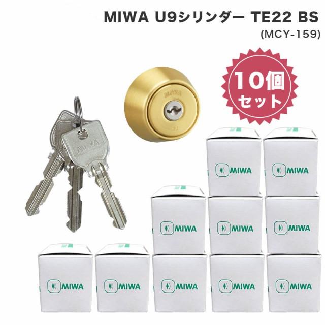 MIWA(美和ロック)交換用U9シリンダーLSP用 TE22 B...