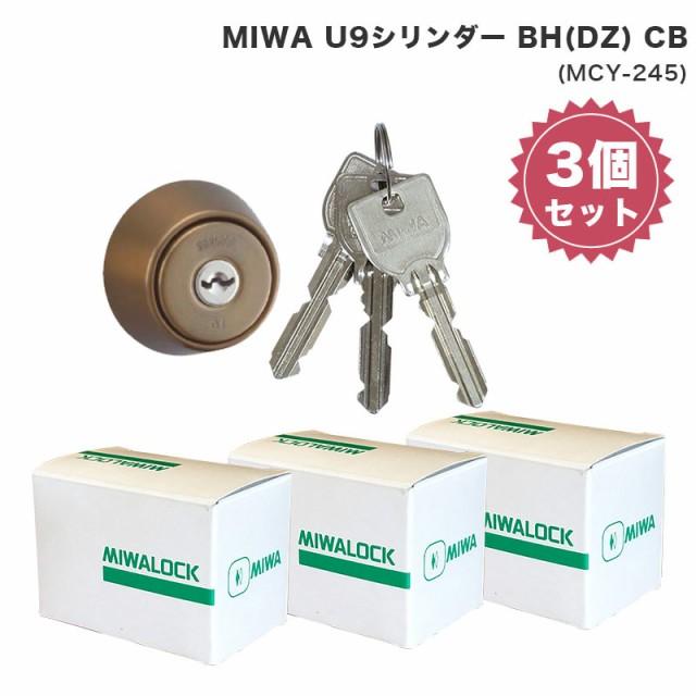 MIWA(美和ロック)交換用U9シリンダーBH(DZ)用 CB...
