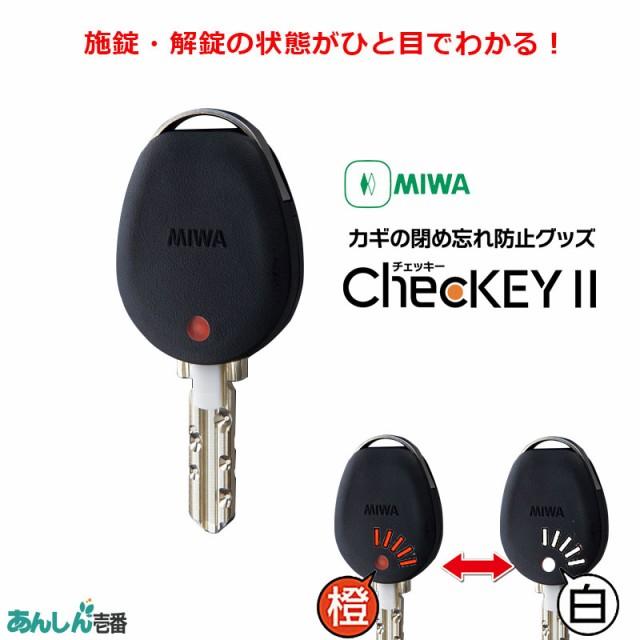 MIWA ChecKEY2 (チェッキー2) ブラック カギ 鍵 ...