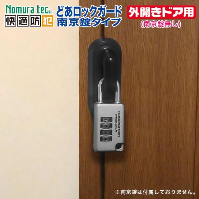どあロックガード 南京錠タイプ 外開きドア用 (南...