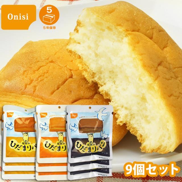 非常食 パン 尾西のひだまりパン 3種コンプリート...