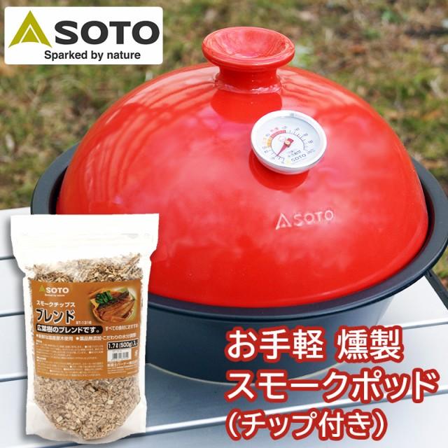 SOTO スモークポット Coro(コロ)つばき ST-126TB ...