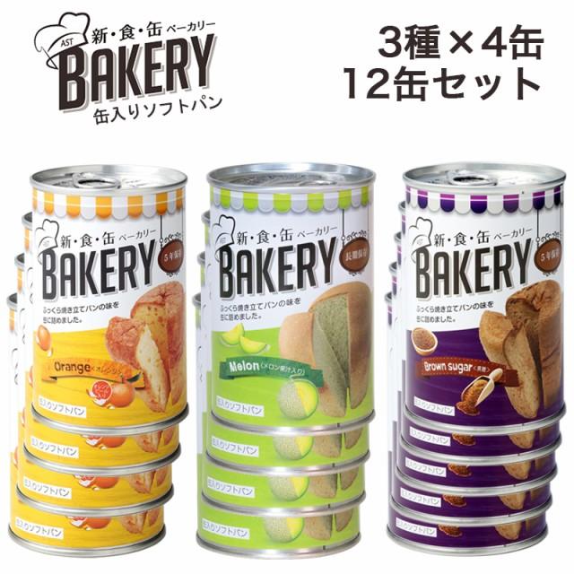 非常食 パン 新食缶ベーカリー 4種コンプリートセ...
