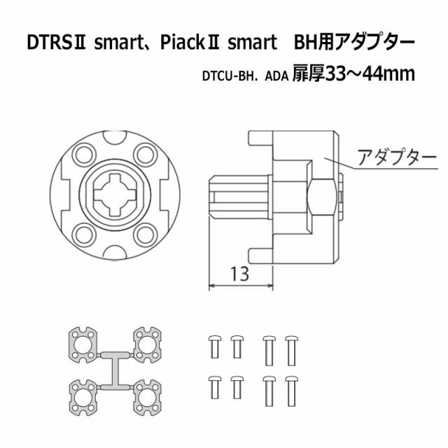 DTRS2 smart用 LD/BH/DZ取付用アダプター DTCU-BH...