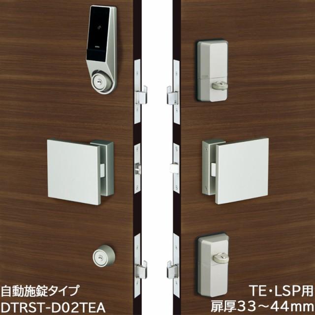 電動サムターンユニット DTRS2smart 自動施錠 2ロ...