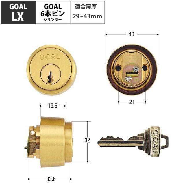 GOAL(ゴール)交換用 ピンシリンダーLX用 ゴールド...