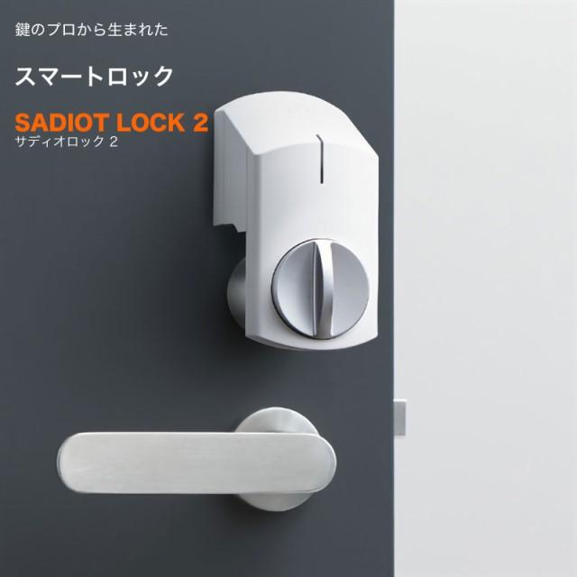 スマートロック SADIOT LOCK サディオロック 玄関...