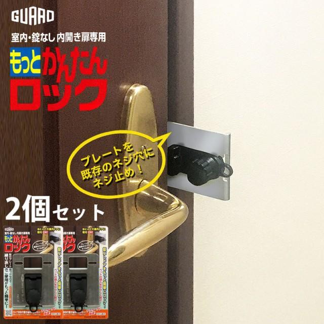 鍵 室内 ドア 後付け 補助錠 テレワーク 徘徊防止...