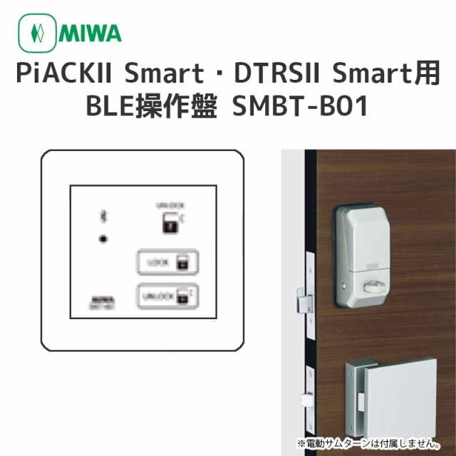 MIWA(美和ロック) BLE操作盤 SMBT-B01 電気錠 電...