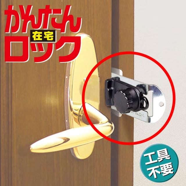 室内側からロックする内開き扉専用の補助錠(鍵)で...