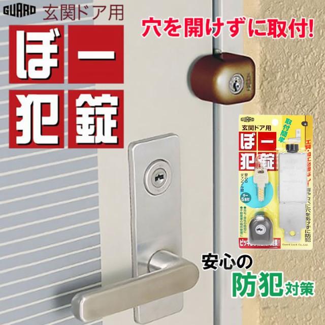ぼー犯錠 No550B 鍵 カギ ロック ドア用 補助錠 ...