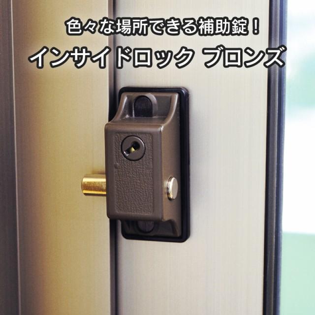 インサイドロック ブロンズ 鍵 カギ 防犯 セキュ...
