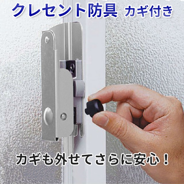クレセント防具カギ付き シルバー 窓用鍵 窓用補...