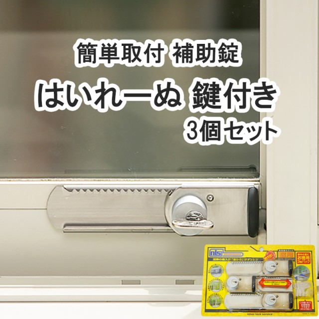 窓用補助錠 はいれーぬ 鍵付き 3個パック(DS-H-15...