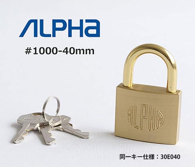 アルファ南京錠#1000-40mm(同一キー仕様) アルフ...