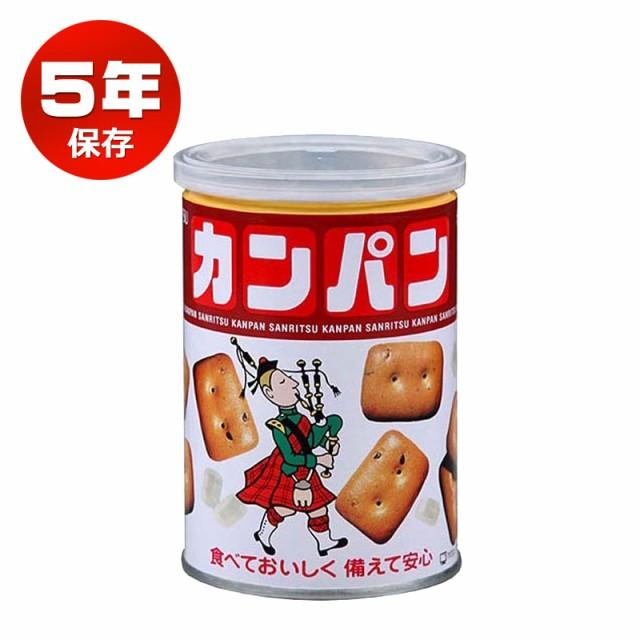 非常用5年保存食 三立製菓(サンリツ)缶入りカンパ...
