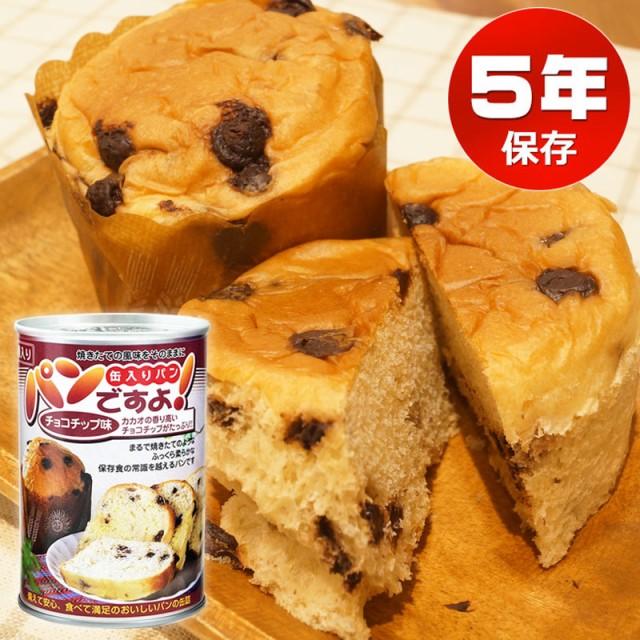 長期保存食 パンの缶詰「パンですよ」(5年保存) ...