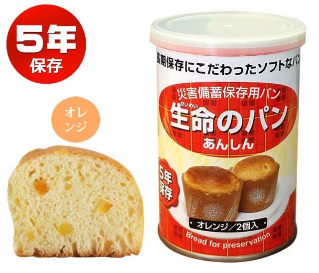 被災時にもうれしい美味しいパン! 災害備蓄保存...