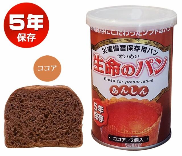 災害備蓄保存用パン『生命のパン あんしん』5年保...