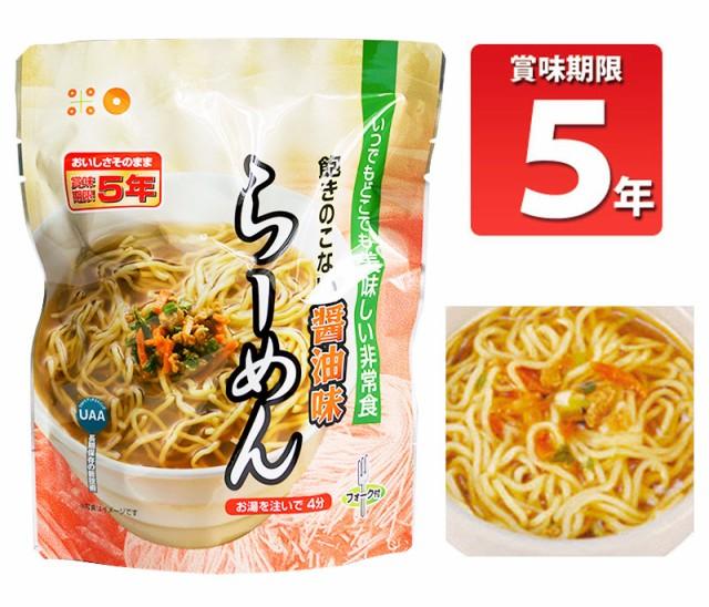 長期5年保存 美味しい非常食 らーめん(しょうゆ味...