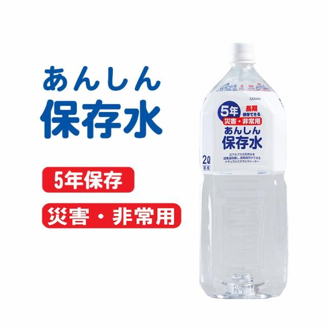 長期5年保存 あんしん保存水2L 単品 五洲薬品 備...