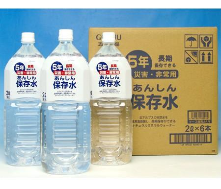 長期5年保存 あんしん保存水2L 6本セット 五洲薬...