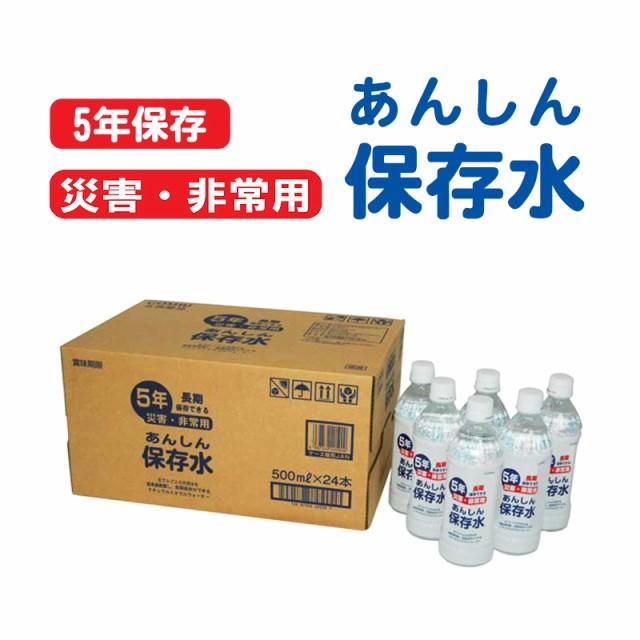 長期5年保存 あんしん保存水500ML 24本セット 500...