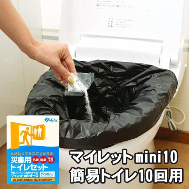 マイレットmini-10(10回分入り) 災害用トイレセッ...