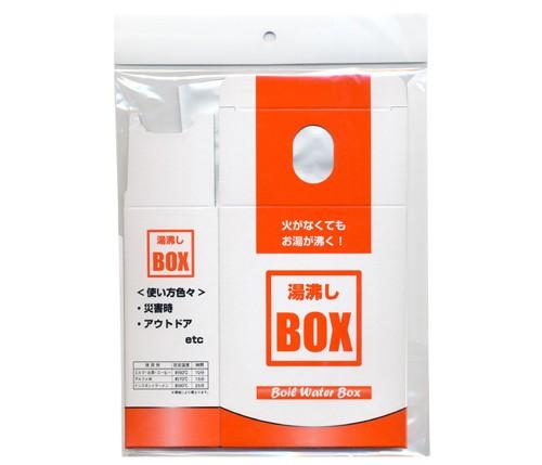 湯沸しBOX 0.5L アウトドア 災害時 避難 防災用...
