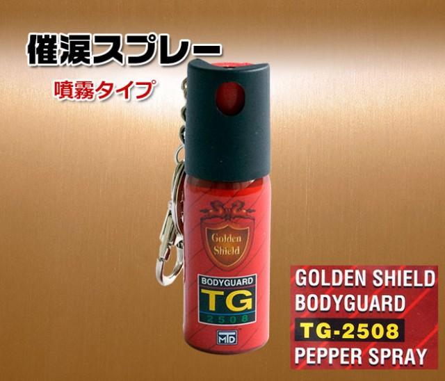 催涙スプレー TG2508 TG-2508 護身グッズ セキュ...