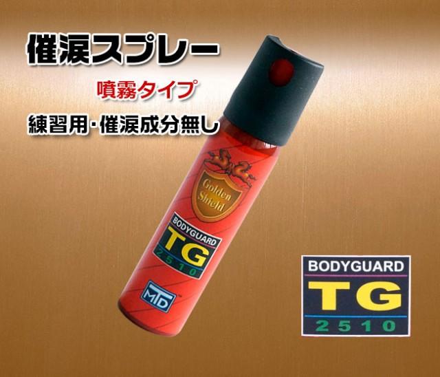催涙スプレー TG2510 練習用・催涙成分無し TG-25...