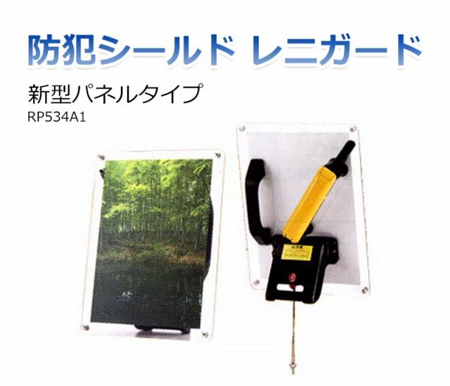 防犯シールド レニガード 新型パネルタイプ RP534...
