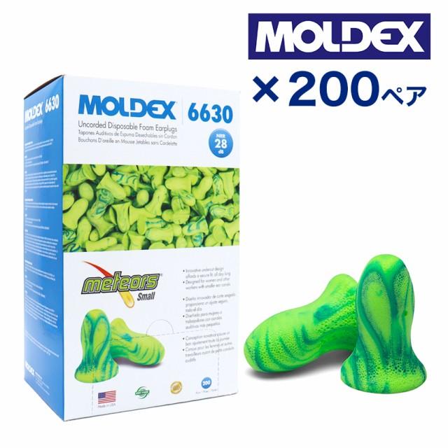 耳栓(耳せん)MOLDEX モルデックス メテオスモール...