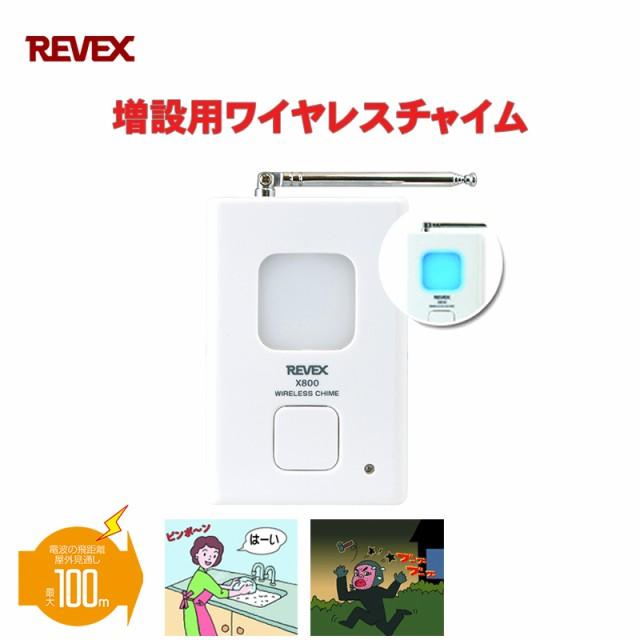 リーベックス X800 ワイヤレスXシリーズ 増設用受...
