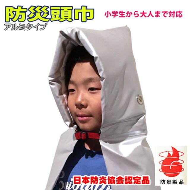防災頭巾 アルミタイプ 日本防炎協会認定品 51×2...