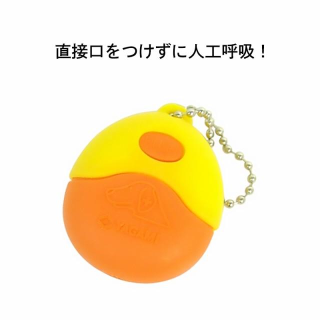 人工呼吸用携帯マスク キューマスクf オレンジ 緊...