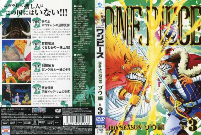 ONE PIECE ワンピース 18thシーズン ゾウ編 R-3|...